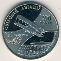 Ukraine 2 hryvnia - 2003- 100 years of world aviation
