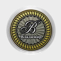 Vladimir - Engraved coin 10 rubles