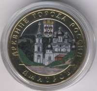 Russia 10 roubles 2004 Dmitrov (colour)
