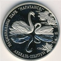 Belarus 1 rouble 2003 - the national Park