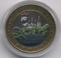 Russia 10 rubles 2004 - Ryazhsk (colour)
