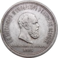 1 ruble 1883 (LSH) - In memory of the coronation of Emperor Alexander III