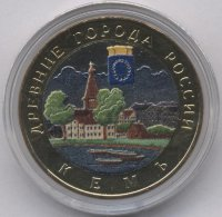 Russia 10 rubles 2004 - Kem (colour)