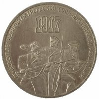 USSR 3 roubles 1987 - 70th anniversary of the great October socialist revolution