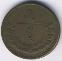 Монеты монголии стоимость красная книжка