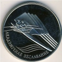 Belarus 1 rouble 2004 - rowing