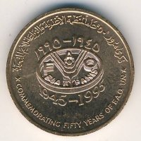 Oman 10 baïse 1995 - 50 years of FAO