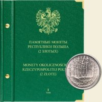 Commemorative coins of the Republic of Poland face value of 2 zł Volume I