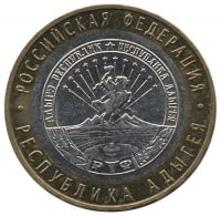 Russia 10 roubles 2009 Adygeya (MMD)