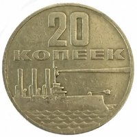USSR 20 kopeks 1967 50 years of Soviet power