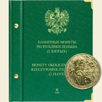 Commemorative coins of the Republic of Poland face value of 2 zł Volume II