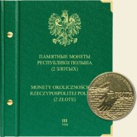 Commemorative coins of the Republic of Poland face value of 2 zł Volume III