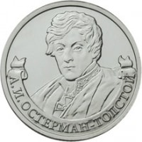 Russia 2 roubles 2012 Osterman-Tolstoy A. I.
