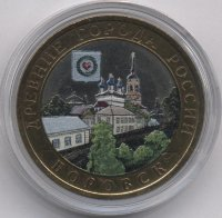 Russia 10 rubles 2005 Borovsk (colour)