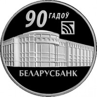 Belarus 1 rouble 2012 - 90 years of Belarusbank