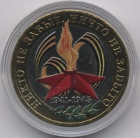 Russia 10 roubles 2005 60th anniversary of victory in great Patriotic war (MMD) (colour)
