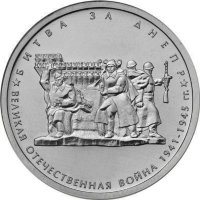 Russia 5 roubles 2014 - Battle of the Dnieper