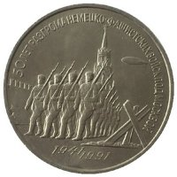 USSR 3 roubles 1991 50th anniversary of the defeat of Nazi troops near Moscow