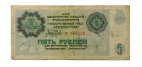 Arktikugol coupon 5 roubles 1978 - VG+