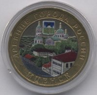 Russia 10 roubles 2005 Mtsensk (colour)