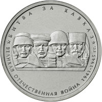 Russia 5 roubles 2014 - Battle for the Caucasus