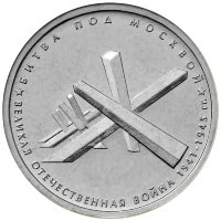 Russia 5 roubles 2014 - Battle of Moscow