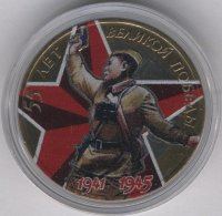 Russia 10 roubles 2000 55th anniversary of the great victory (SPMD) (colour)