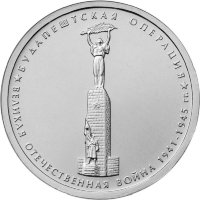 Russia 5 rubles 2014 siege of Budapest