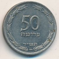Israel 50 rod 1954 (magnetic)