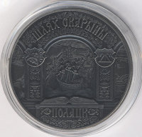 Belarus 1 ruble in 2015 - the Way Skaryna. Polotsk
