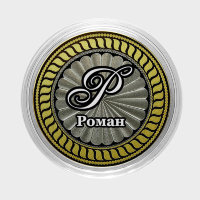 Roman Engraved coin 10 rubles