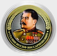 Stalin I. V. - Engraved coin 10 rubles in 2016