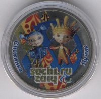 Russia 25 roubles 2014 - the Mascots. Ray and snowflake (ice and fire)