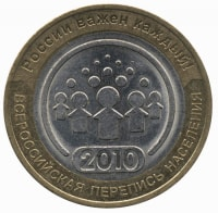 Russia 10 roubles 2010 - Russian population census
