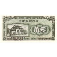 Китай 10 центов 1940 год - Amoy Industrial Bank UNC