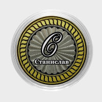 Stanislav - Engraved coin 10 rubles