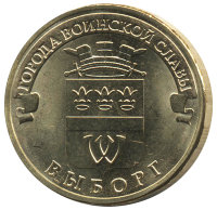 Russia 10 roubles 2014 Vyborg