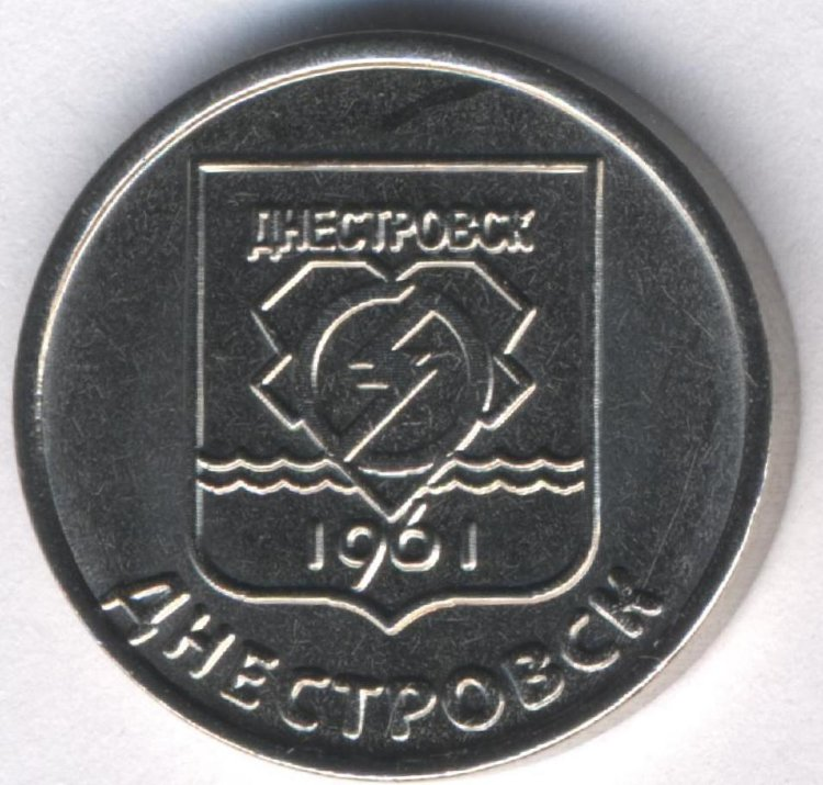 Transnistria 1 ruble 2017 - the coats of Arms of cities of PMR. Dnestrovsk