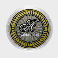 Alexandra Engraved coin 10 rubles