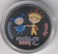 Russia 25 roubles 2014 - the Mascots. Ray and snowflake (colour)