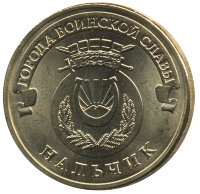 Russia 10 roubles 2014 Nalchik