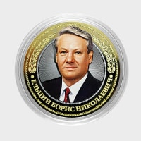 Bn Yeltsin. - Engraved coin 10 rubles in 2016