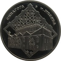 Ukraine 5 hryvnia 2012 - Synagogue