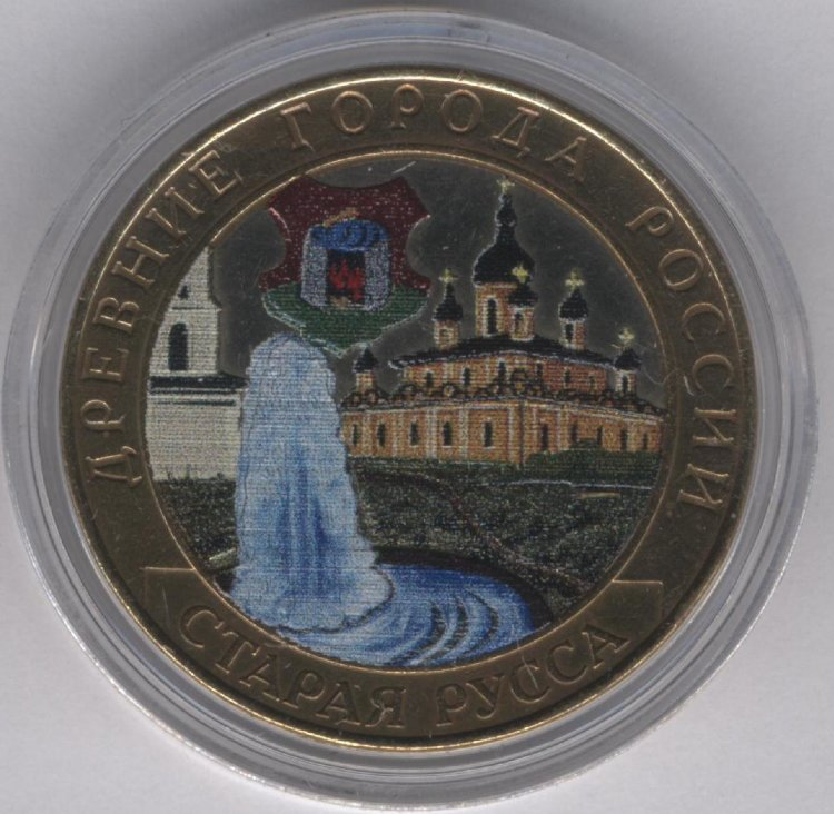 Russia 10 roubles 2002 Staraya Russa (colour)