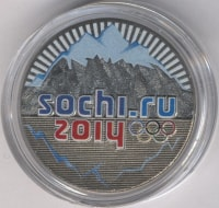 Russia 25 roubles 2014 - the Mountain (colored)