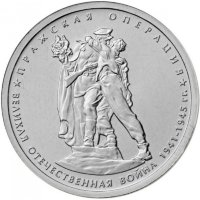 Russia 5 roubles 2014 - the Prague operation