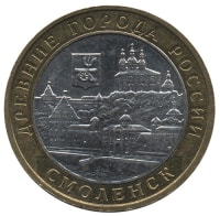 Russia 10 roubles 2008 Smolensk (MMD)