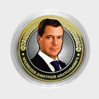 Medvedev D. A. - Engraved coin 10 rubles in 2016