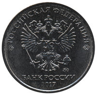 Russia 5 rubles in 2017