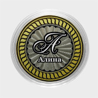 Alina - Engraved coin 10 rubles